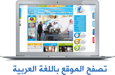 تصفح الموقع باللغة العربية